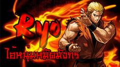KOF Online ส่ง Ryo Sakazaki ฮีโร่ตัวใหม่ลงสนามแล้ว