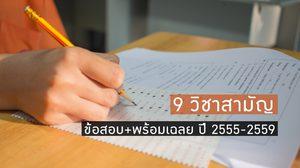 ข้อสอบ+พร้อมเฉลย 9 วิชาสามัญ ปี 2555-2559 คณิตศาสตร์ ฟิสิกส์ เคมี อังกฤษ ฯลฯ