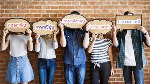 จบสายศิลป์ภาษา เรียนต่อสาขา (ภาษา) อะไรดี? - รายชื่อมหาวิทยาลัยที่เปิดสอน