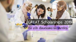 บริติช เคานซิล เปิดตัวทุนปริญญาโท GREAT Scholarships 2019 เรียนต่อสหราชอาณาจักร