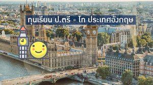 ทุนเรียนต่อที่อังกฤษ จาก Brunel University London ปี 2019/2020