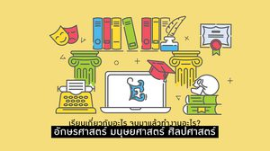 เรียนเกี่ยวกับอะไร อักษรศาสตร์ มนุษยศาสตร์ ศิลปศาสตร์ จบมาแล้วทำงานอะไร?