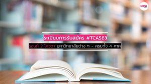 มาแล้ว! ระเบียบการรับสมัคร รอบที่ 2 โควตา ปีการศึกษา 2563 - ผ่านระบบ TCAS63