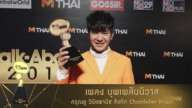 สัมภาษณ์ ไอซ์ ศรัณยู หลังได้รับรางวัล Top Talk-About Song