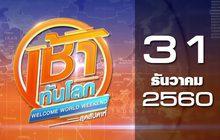 เช้าทันโลก สุดสัปดาห์ Welcome World Weekend 31-12-60