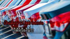 เงินเดือน 15,000 ออกรถ ได้หรือไม่??