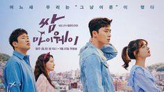 เรื่องย่อซีรีส์เกาหลี Fight for My Way