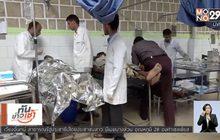 ซาอุฯ บอมบ์งานแต่งในเยเมน เสียชีวิต 20 ราย