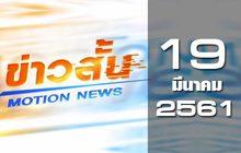 ข่าวสั้น Motion News Break 2 19-03-61