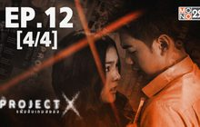 Project X แฟ้มลับเกมสยอง EP.12 [4/4]