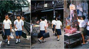 ย้อนวันวาน ชมภาพวิถีชีวิตวัยเรียน ที่เด็กสมัยนี้ไม่เคยได้เห็น
