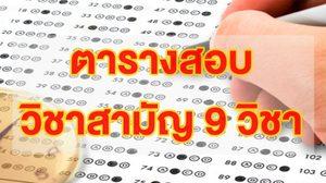 ตารางสอบ วิชาสามัญ 9 วิชา ประจำปีการศึกษา 2561