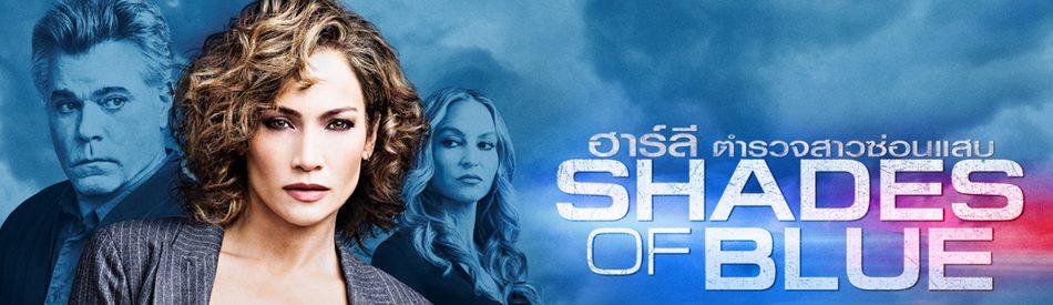 Shades of Blue ฮาร์ลี ตำรวจสาวซ่อนแสบ ปี 1