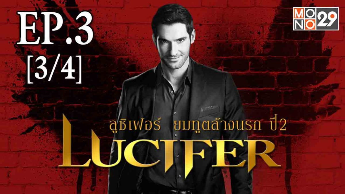 Lucifer ลูซิเฟอร์ ยมทูตล้างนรก ปี2 EP.03 [3/4]
