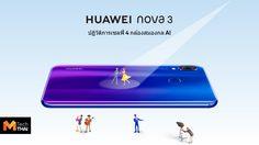 Huawei เปิดตัว nova 3 มาพร้อมกล้อง 4 ตัว และชิปตัวท็อป Kirin 970