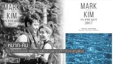 """""""หมาก-คิม"""" กับ Photobook สุดหวานเพื่อช่วยพะยูนที่กำลังจะสูญพันธุ์"""