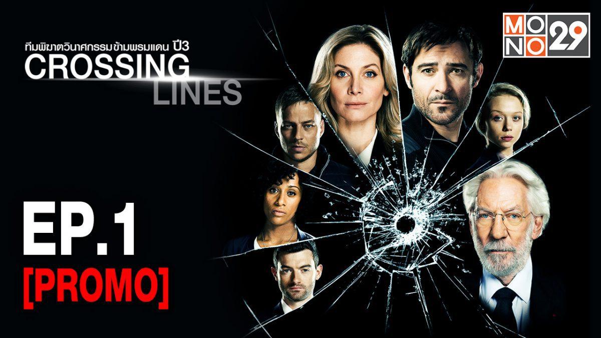 Crossing Lines ทีมพิฆาตวินาศกรรมข้ามพรมแดน ปี 3 EP.1 [PROMO]