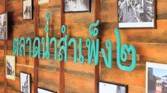 เที่ยว ชิม ช้อป อาหารอร่อยบนวิถีชีวิตริมน้ำ ที่ตลาดน้ำสำเพ็ง 2 ย่านฝั่งธน