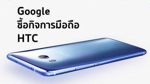 Goole ซื้อกิจการสมาร์ทโฟน HTC อย่างเป็นทางการ มูลค่า 3.6 หมื่นล้านบาท