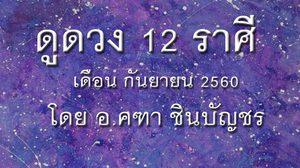 ดูดวง 12 ราศี ประจำเดือนกันยายน 2560 โดย อ.คฑา ชินบัญชร