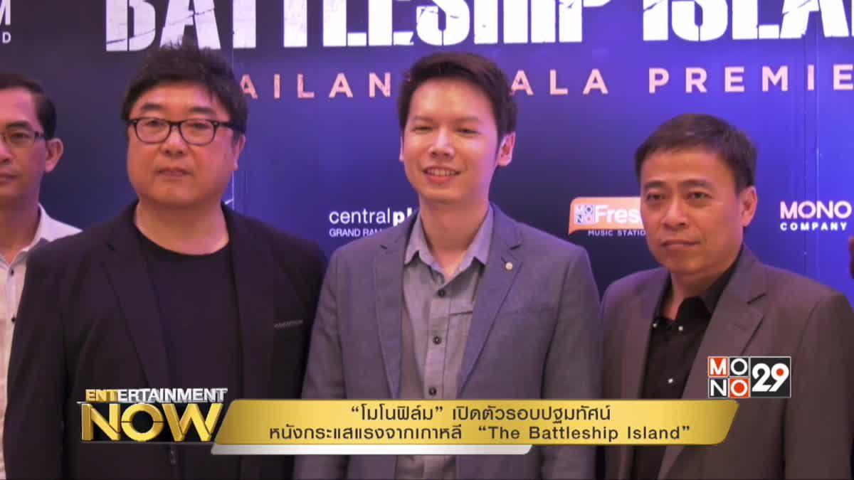 """""""โมโนฟิล์ม"""" เปิดตัวรอบปฐมทัศน์ หนังกระแสแรงจากเกาหลี  """"The Battleship Island"""""""