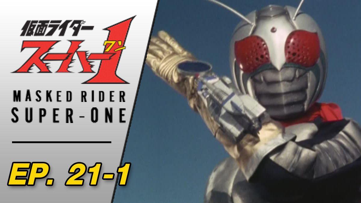 Masked Rider Super One ตอนที่ 21-1