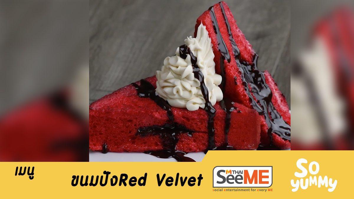 สอนทำขนมปังRed Velvet