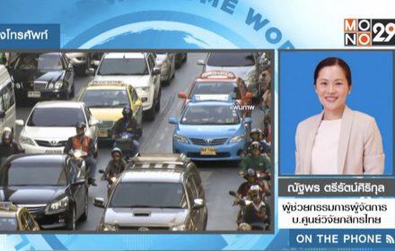 เศรษฐกิจไทยจะไปทางไหน?