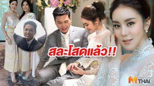 อเล็กซ์-พิม-หวาย รับหน้าที่เพื่อนบ่าวสาว ขนมจีน-ไฮโซเคน เข้าพิธีแต่งงาน (คลิป)