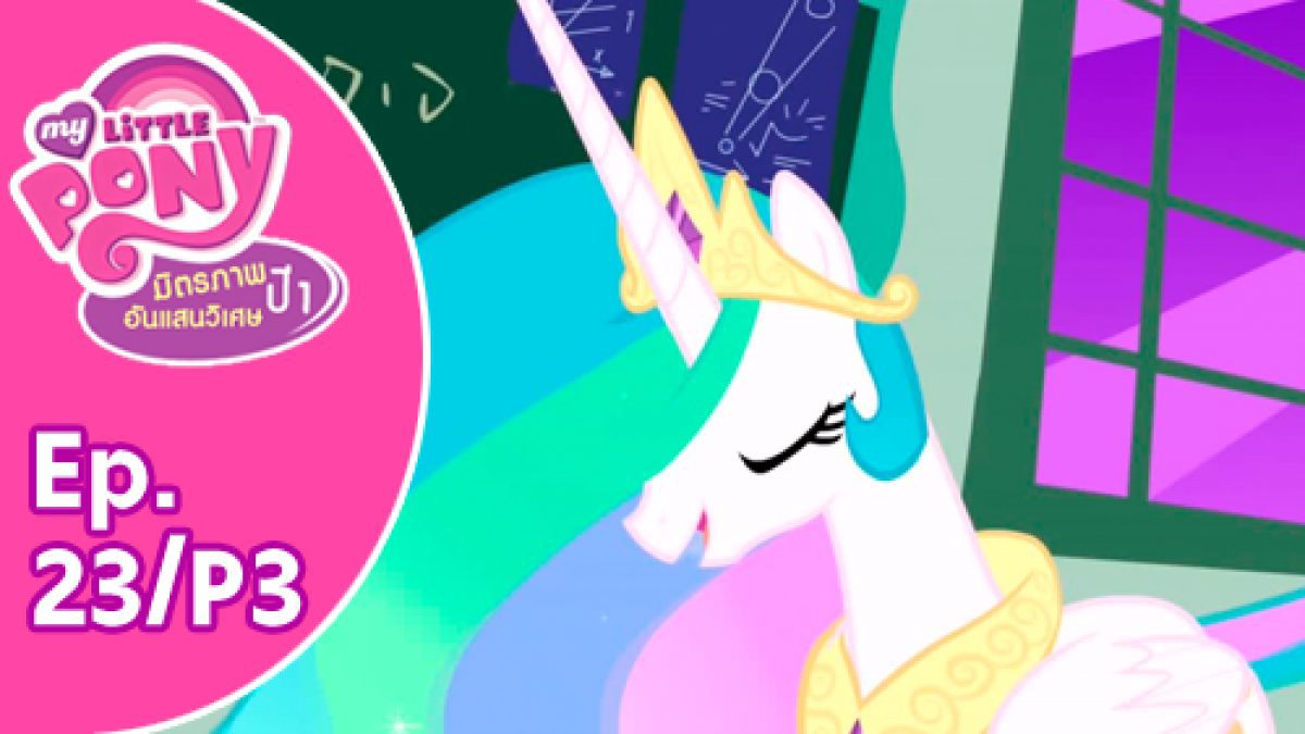 My Little Pony Friendship is Magic: มิตรภาพอันแสนวิเศษ ปี 1 Ep.23/P3