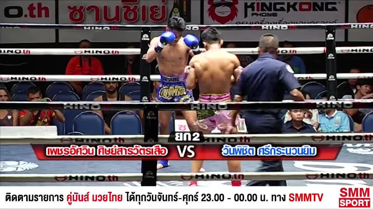 คู่มันส์มวยไทย | ศึกเกียรติเพชร | คู่รอง เพชรอัศวิน ศิษย์สารวัตรเสือ - วันพิชิต ศรีกระนวนยิม 1-12-60