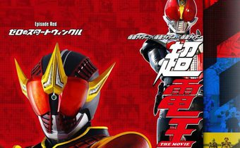 Masked Rider Den-O Trilogy The Movie Episode Red มาสค์ไรเดอร์ เดนโอ ประกายแสงของซีโรนอส
