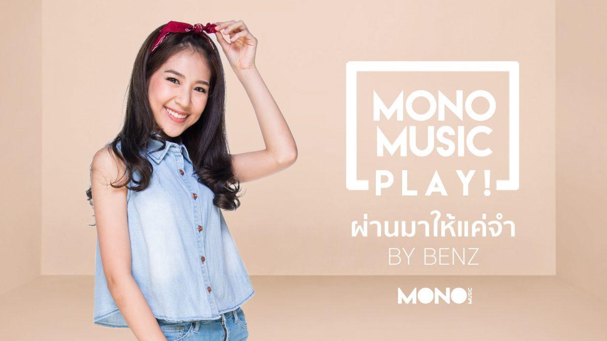 """[MONO MUSIC PLAY!] PEET PEERA - """"ผ่านมาให้แค่จำ"""" by BENZ"""