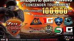 Zula Online 1st Contender Tournament รอบ Offline ชิงรางวัลรวมกว่า 100,000 บาท