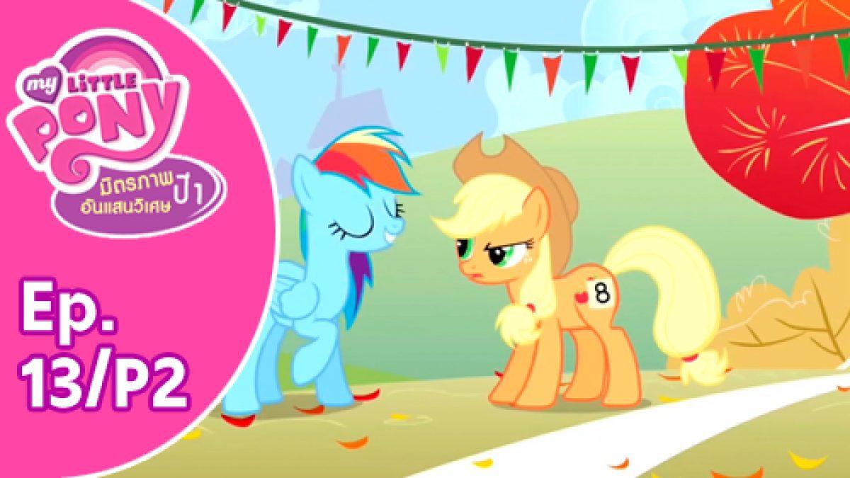 My Little Pony Friendship is Magic: มิตรภาพอันแสนวิเศษ ปี 1 Ep.13/P2