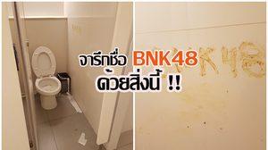 สายโหด ! ปลดทุกข์พร้อมนำอุจจาระละเลงผนัง เขียน 'BNK48'