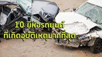 10 ยี่ห้อรถยนต์ที่เกิดอุบัติเหตุมากที่สุด