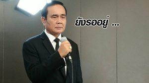 มหาดไทย ปัดเกณฑ์คนตอบคำถามนายกฯ เผย 3 วัน มีแล้ว 47,460 คน