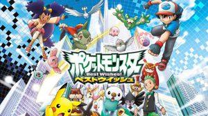 Pokemon Best Wishes ภาคต่อของซีรี่ย์ Diamond & Pearl