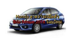 Honda คาดว่าจะเปิดตัว Brio Amaze 2018 โฉมใหม่ ที่ประเทศอินเดีย
