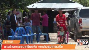 ชาวบ้านเกาะแรดเครียดจัด หลังมีข่าวดัง ชายกว่า 40 คน รุมโทรมเด็ก