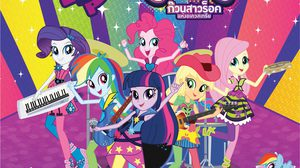 My Little Pony The Movie : Equestria Girls – Rainbow Rocks