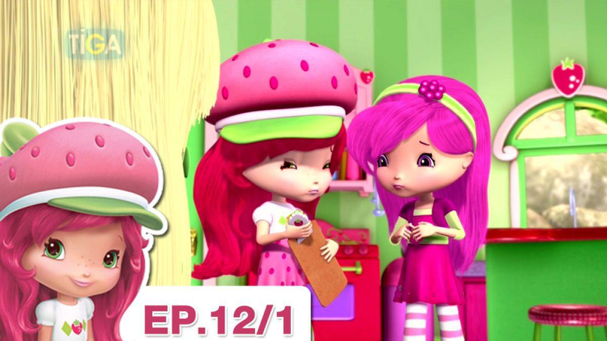 Strawberry Shortcake EP.12/1