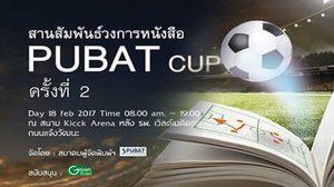 """""""PUBAT CUP"""" งานสานสัมพันธ์คนวงการหนังสือ ครั้งที่ 2"""