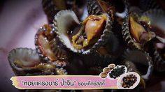 ดีเจ กากา ตะลอนชิม รับตรุษจีน หอยแครงบาร์ เยาวราช (ตอน 2)