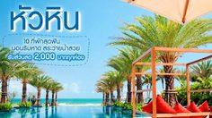 hua-hin-02-600x400