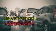 ไม่ชอบ ล้างรถหน้าฝน ระวัง สีรถ พังไม่รู้ตัว!!