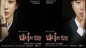 เรื่องย่อซีรีส์เกาหลี Witch's Court
