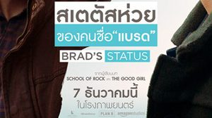 Brad's Status สเตตัสห่วยของคนชื่อแบรด