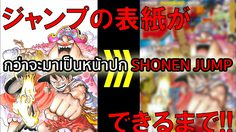 กว่าจะมาเป็นหน้าปก Shonen Jump มังงะรายสัปดาห์ที่ขายดีที่สุดในญี่ปุ่น!